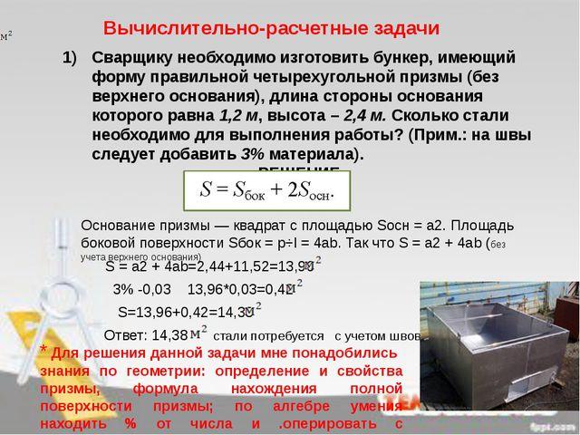 Вычислительно-расчетные задачи Сварщику необходимо изготовить бункер, имеющи...