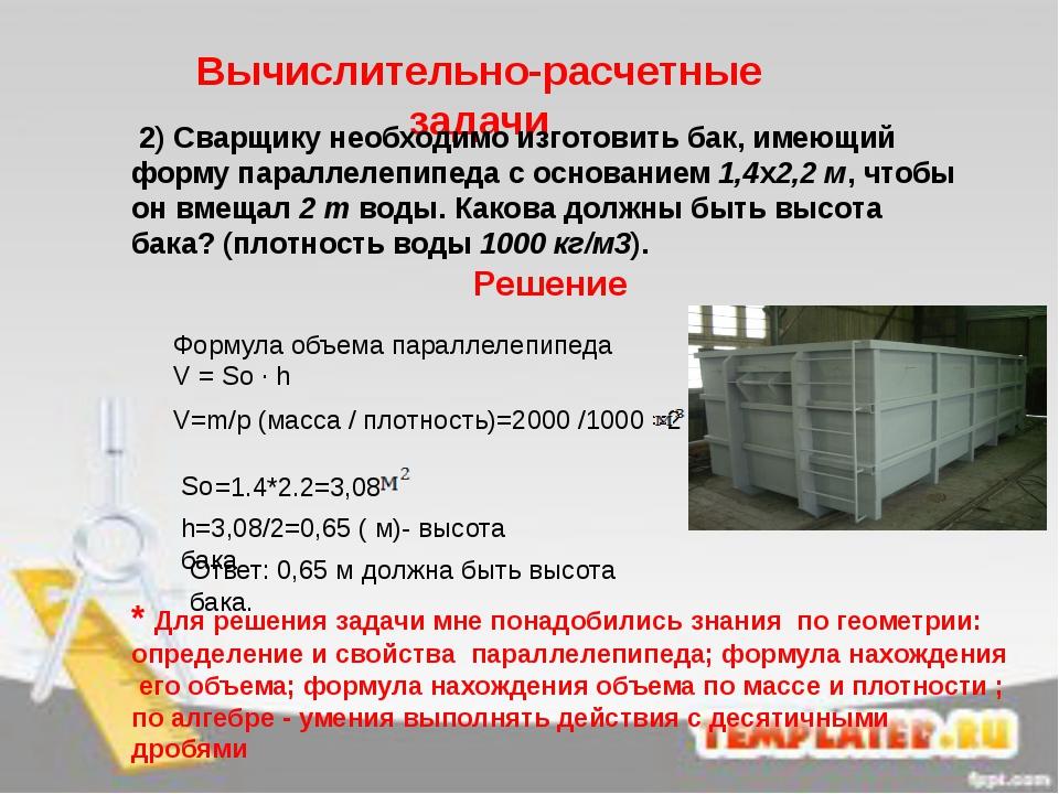 Вычислительно-расчетные задачи 2) Сварщику необходимо изготовить бак, имеющи...