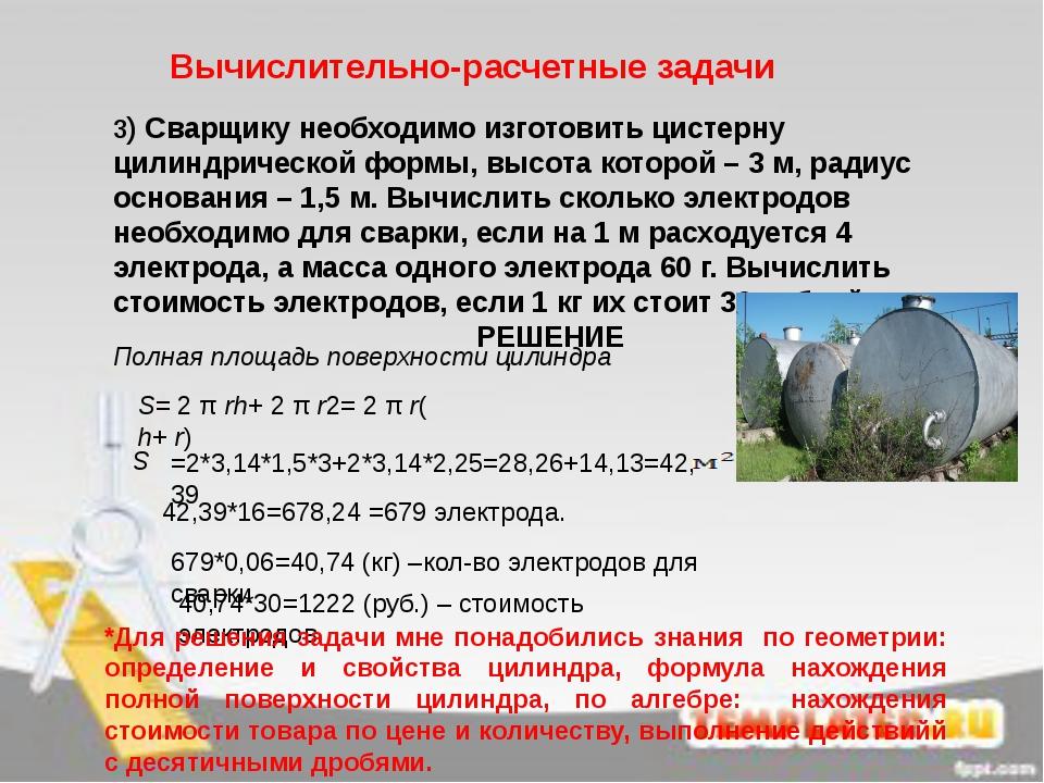 Вычислительно-расчетные задачи 3) Сварщику необходимо изготовить цистерну ци...