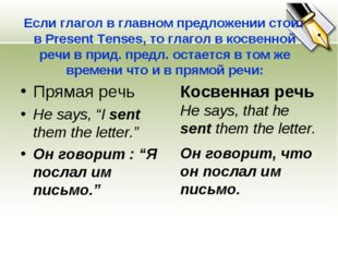 Если глагол в главном предложении стоит в Present Tenses, то глагол в косвенн