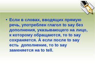 Если в словах, вводящих прямую речь, употреблен глагол to say без дополнения