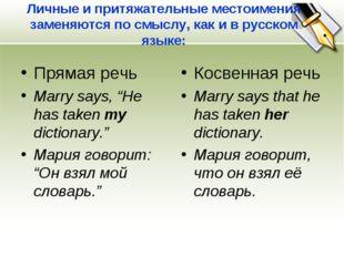 Личные и притяжательные местоимения заменяются по смыслу, как и в русском язы