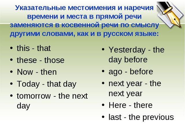 Указательные местоимения и наречия времени и места в прямой речи заменяются в...