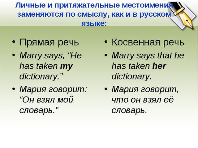 Личные и притяжательные местоимения заменяются по смыслу, как и в русском язы...