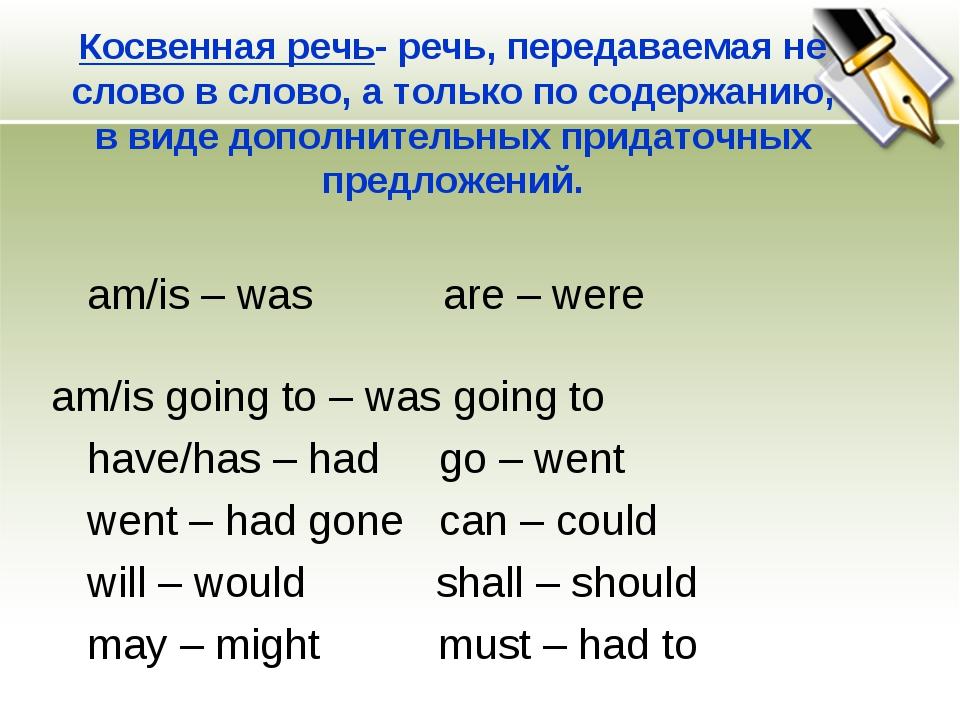 Косвенная речь- речь, передаваемая не слово в слово, а только по содержанию,...