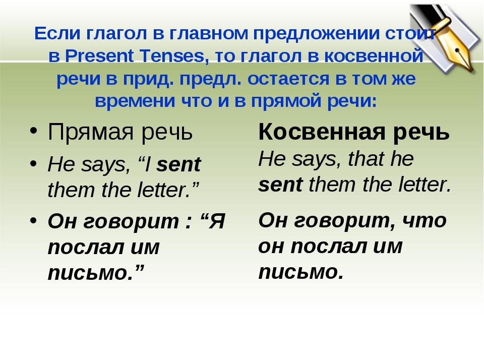Если глагол в главном предложении стоит в Present Tenses, то глагол в косвенн...