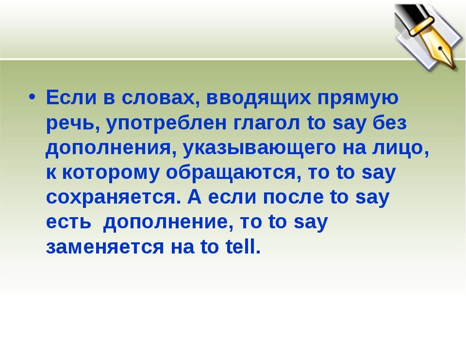 Если в словах, вводящих прямую речь, употреблен глагол to say без дополнения...