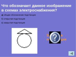 Что обозначает данное изображение в схемах электроснабжения? а) общее обознач