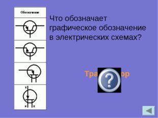 Транзистор Что обозначает графическое обозначение в электрических схемах?