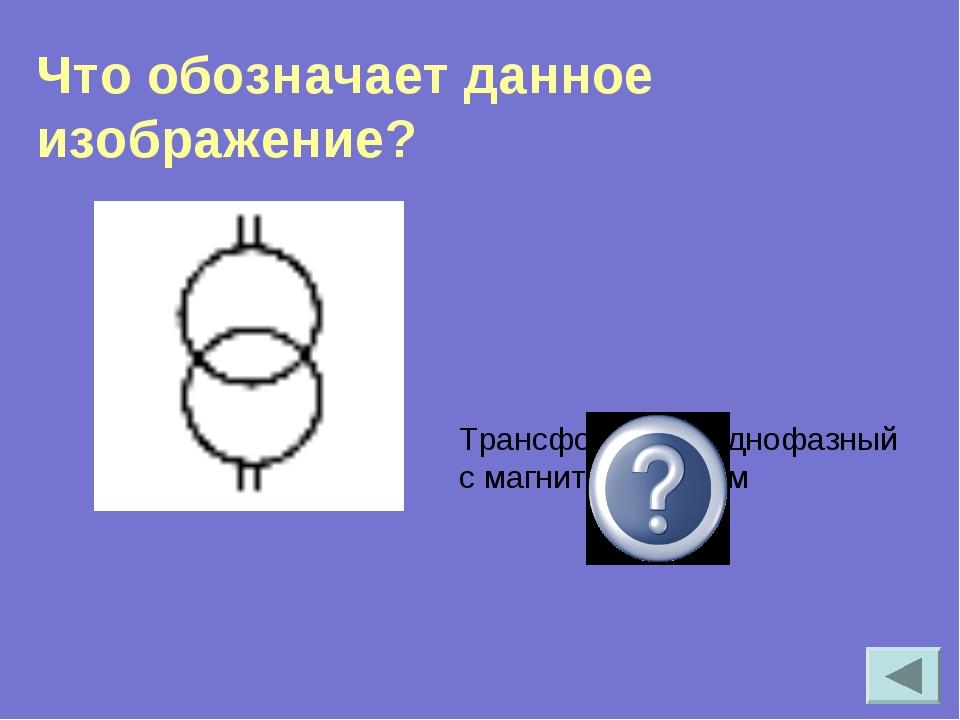 Что обозначает данное изображение? Трансформатор однофазный с магнитопроводом
