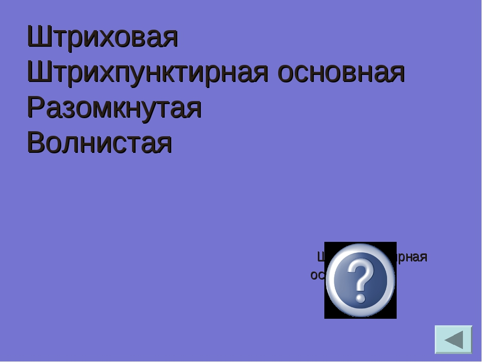 Штриховая Штрихпунктирная основная Разомкнутая Волнистая Штрихпунктирная осно...