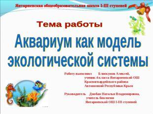 Работу выполнил Блискунов Алексей, ученик 4 класса Янтарненской ОШ Красногвар