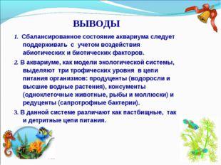 1. Сбалансированное состояние аквариума следует поддерживать с учетом воздейс