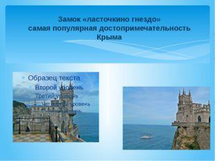 Замок «ласточкино гнездо» самая популярная достопримечательность Крыма