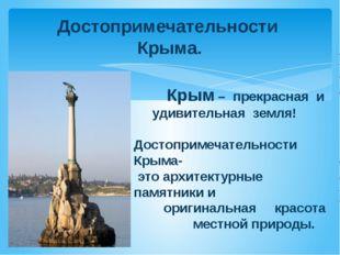 Достопримечательности Крыма. Крым– прекрасная и удивительная земля! Достопри