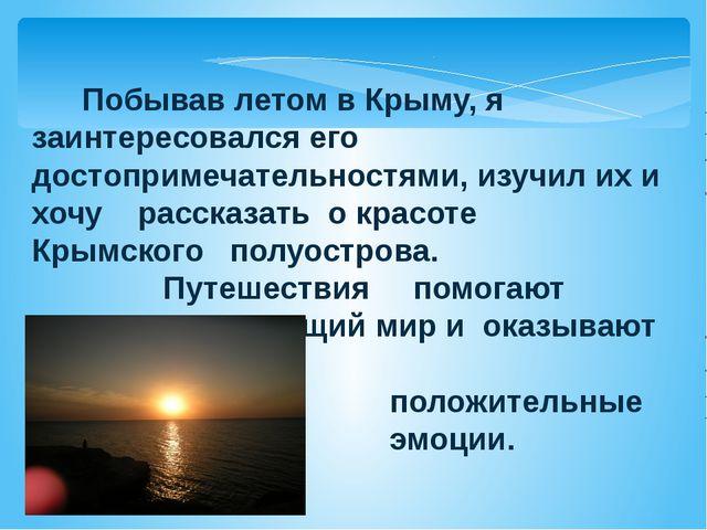 Побывав летом в Крыму, я заинтересовался его достопримечательностями, изучил...