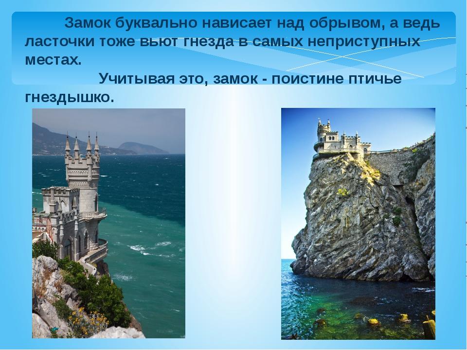 Замок буквально нависает над обрывом, а ведь ласточки тоже вьют гнезда в сам...