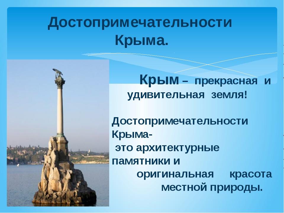 Достопримечательности Крыма. Крым– прекрасная и удивительная земля! Достопри...