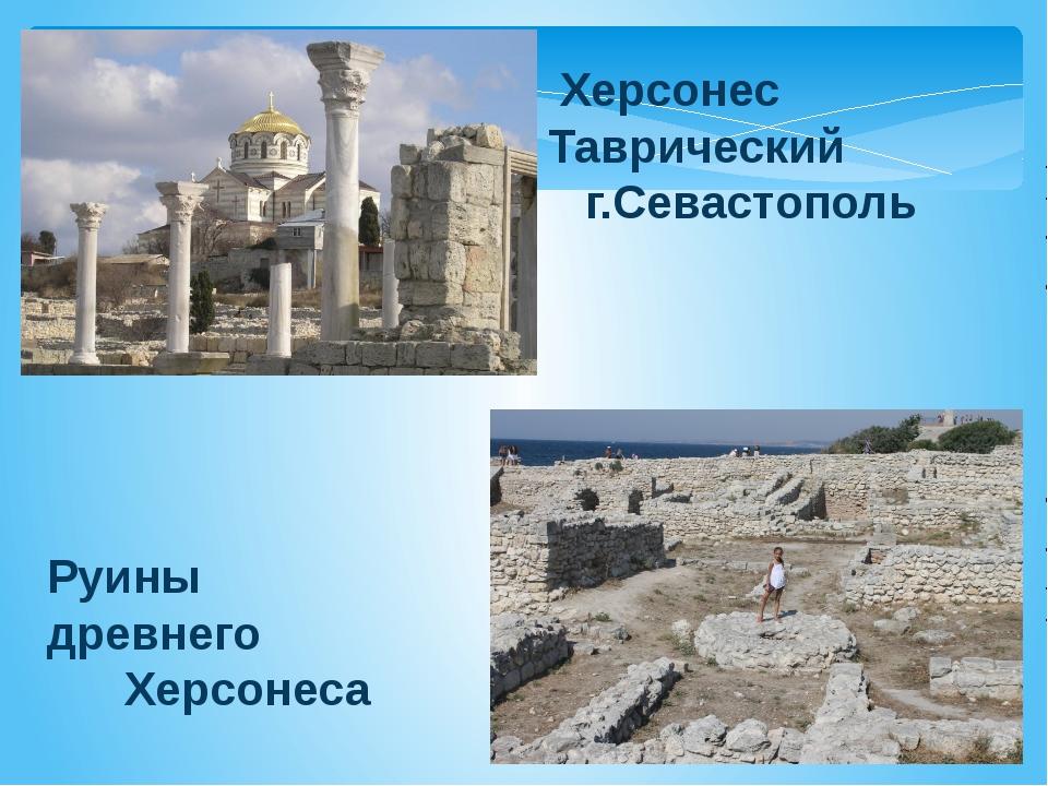 Херсонес Таврический г.Севастополь Руины древнего Херсонеса