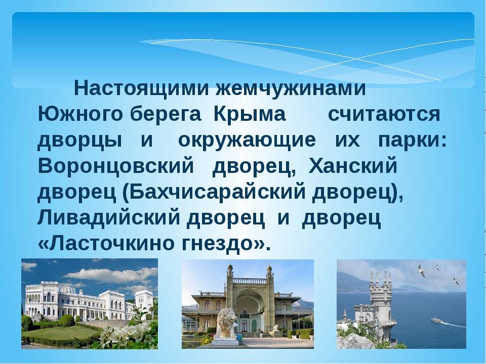 Настоящими жемчужинами Южного берега Крыма считаются дворцы и окружающие их...