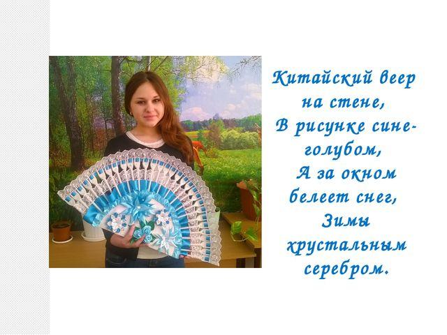 Китайскийвеерна стене, В рисунке сине-голубом, А за окном белеет снег, Зим...
