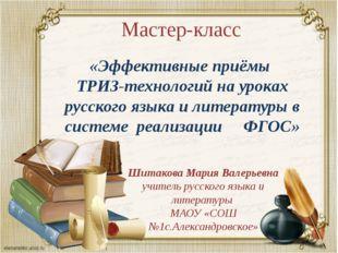 Мастер-класс Шитакова Мария Валерьевна учитель русского языка и литературы МА
