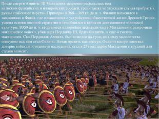 После смертиАминты IIIМакедония медленно распадалась под натискомфракийски