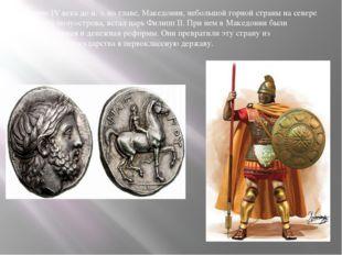 В середине IV века до н.э. во главе, Македонии, небольшой горной страны на с