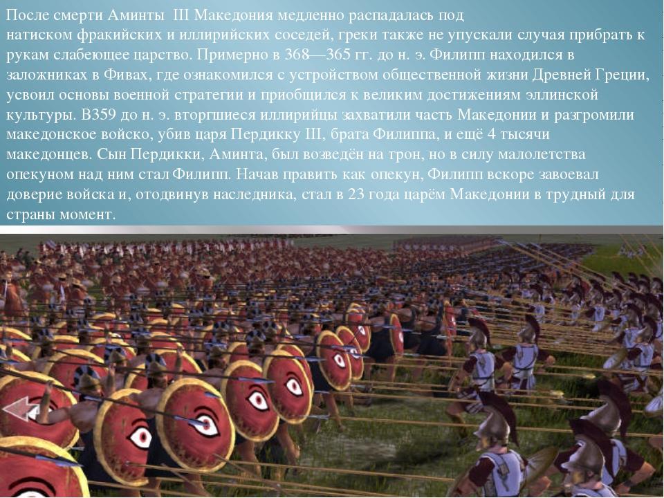 После смертиАминты IIIМакедония медленно распадалась под натискомфракийски...