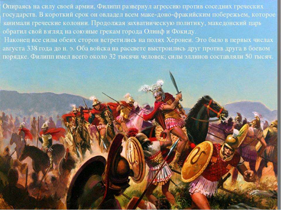 Опираясь на силу своей армии, Филипп развернул агрессию против соседних грече...
