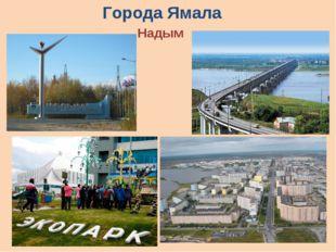 Города Ямала Надым