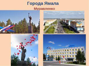 Города Ямала Муравленко