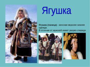 Ягушка (паница) - женская верхняя зимняя одежда. В отличие от мужской имеет р