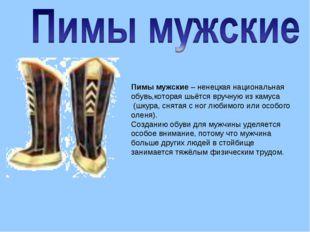 Пимы мужские – ненецкая национальная обувь,которая шьётся вручную из камуса (
