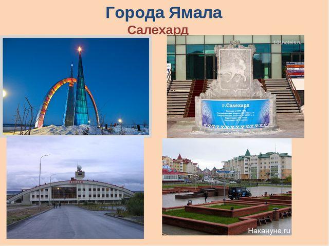 Города Ямала Салехард