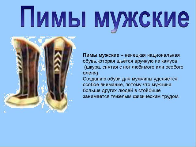 Пимы мужские – ненецкая национальная обувь,которая шьётся вручную из камуса (...