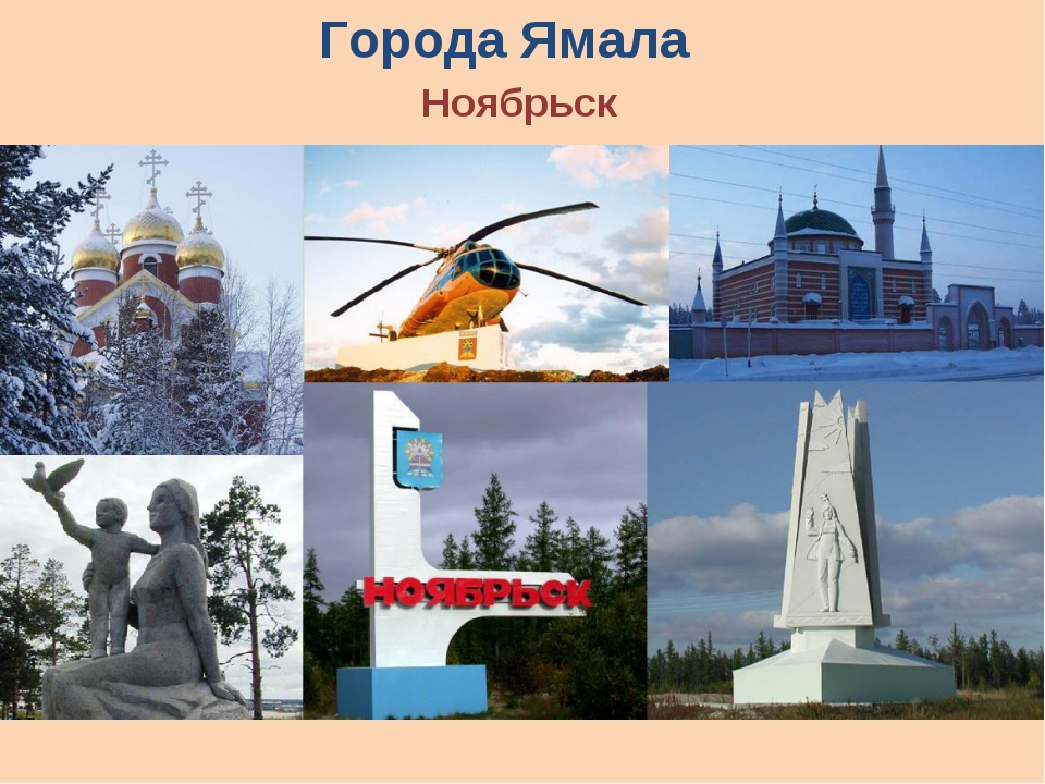 Города Ямала Ноябрьск