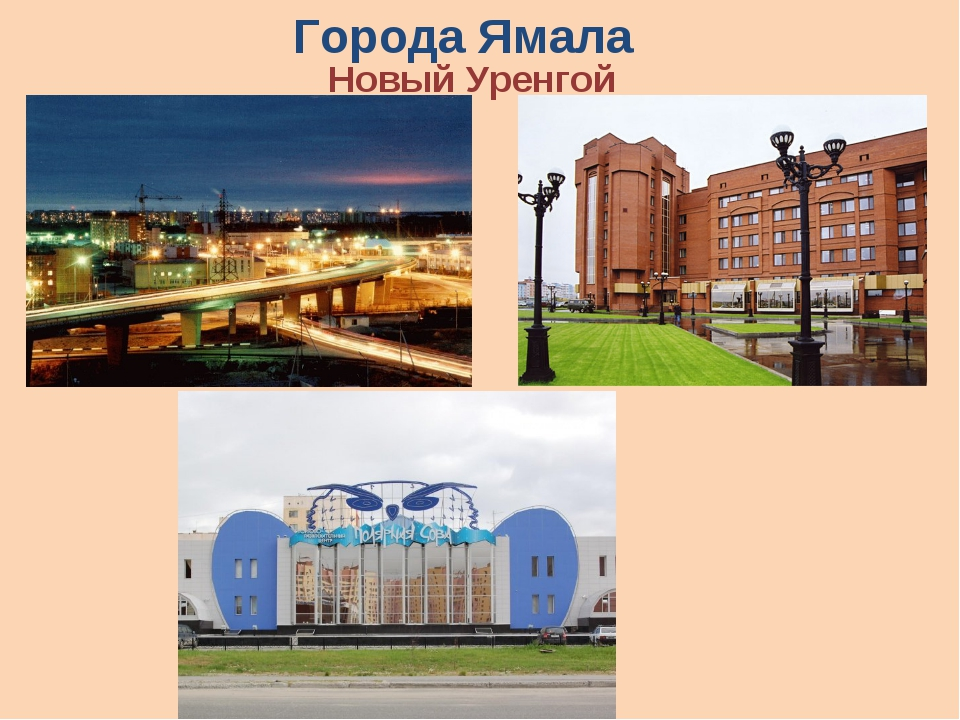 Города Ямала Новый Уренгой