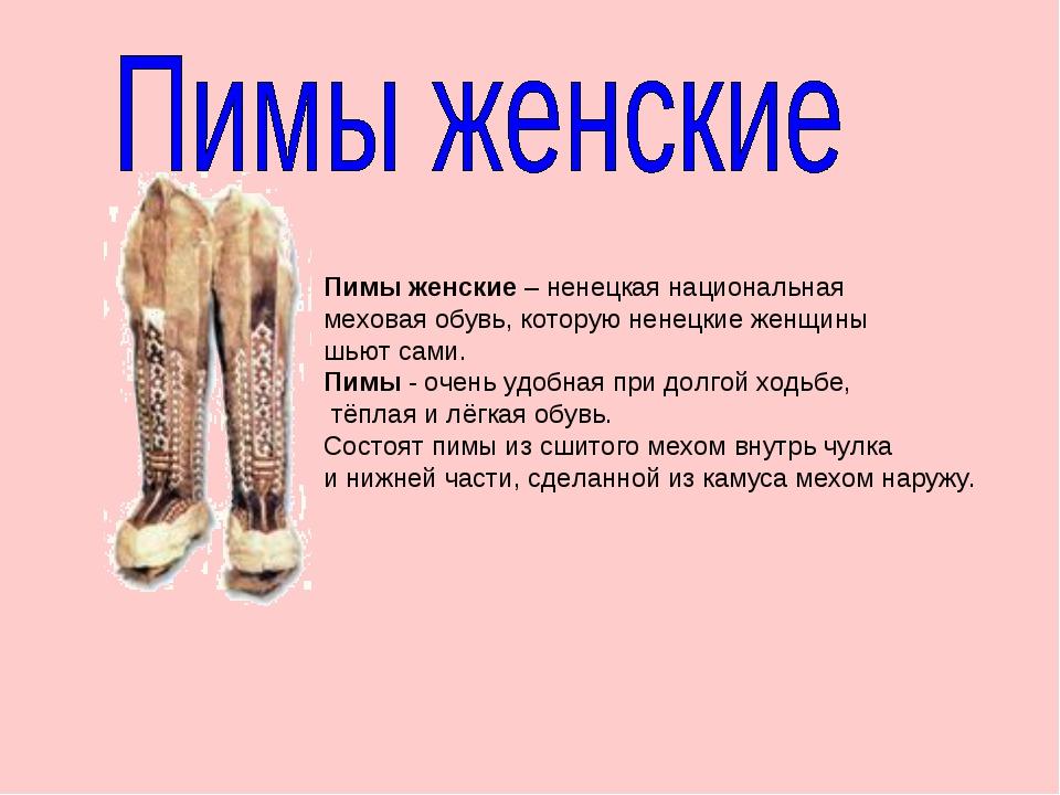 Пимы женские – ненецкая национальная меховая обувь, которую ненецкие женщины...