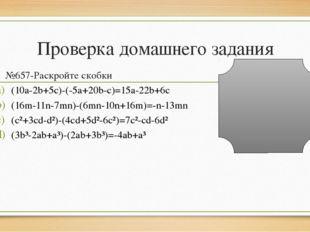 Проверка домашнего задания №657-Раскройте скобки (10a-2b+5c)-(-5a+20b-c)=15a-