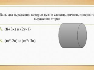 Даны два выражения, которые нужно сложить, вычесть из первого выражения второ