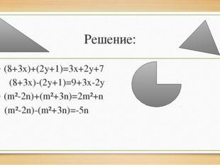 Решение: (8+3x)+(2y+1)=3x+2y+7 (8+3x)-(2y+1)=9+3x-2y (m²-2n)+(m²+3n)=2m²+n (m