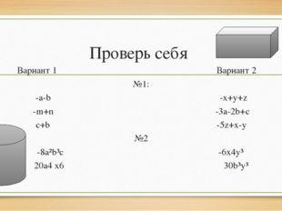 Проверь себя Вариант 1 Вариант 2 №1: -a-b -x+y+z -m+n -3a-2b+c c+b -5z+x-y №2