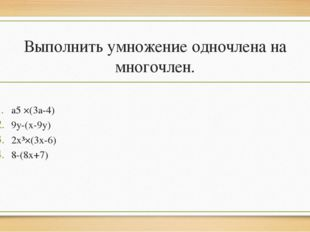 Выполнить умножение одночлена на многочлен. a5 ×(3a-4) 9y-(x-9y) 2x³×(3x-6) 8