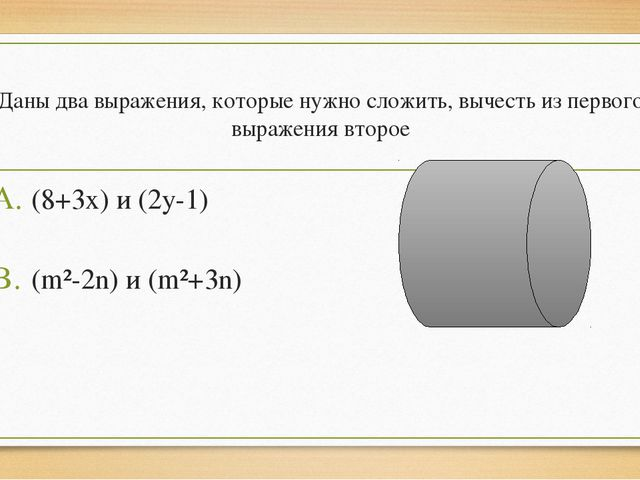 Даны два выражения, которые нужно сложить, вычесть из первого выражения второ...