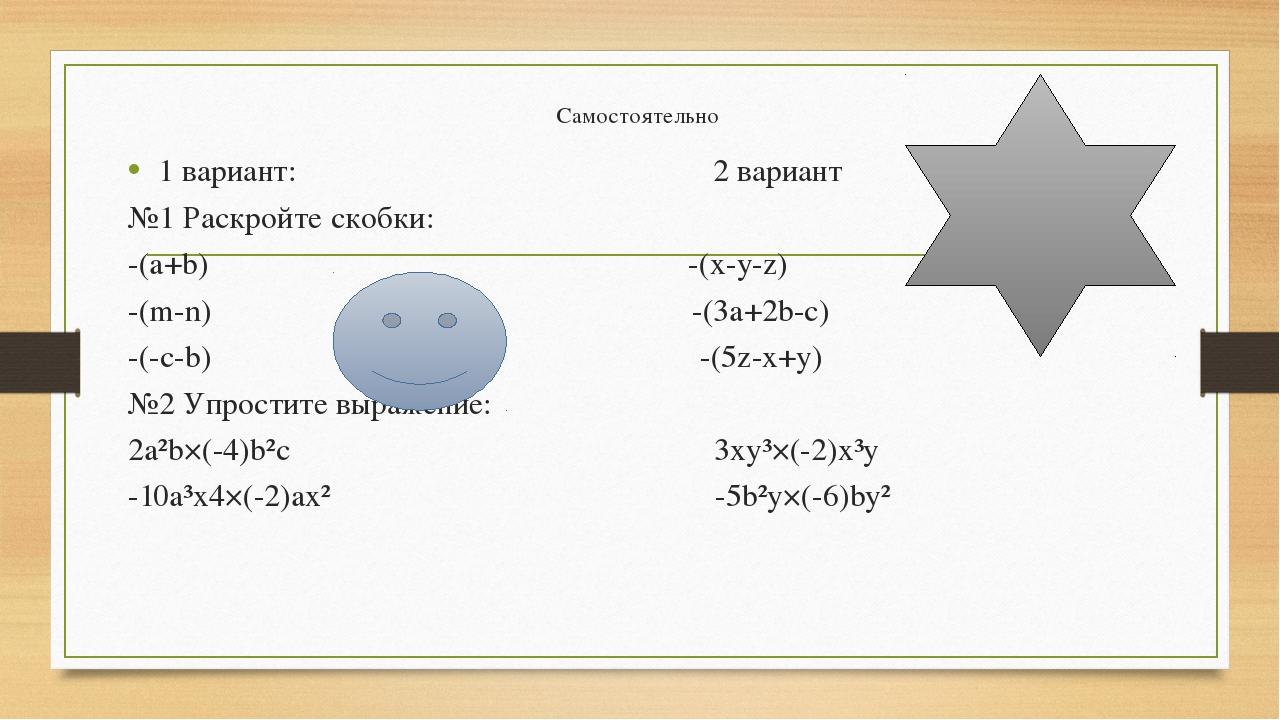 Самостоятельно 1 вариант: 2 вариант №1 Раскройте скобки: -(a+b) -(x-y-z) -(m-...