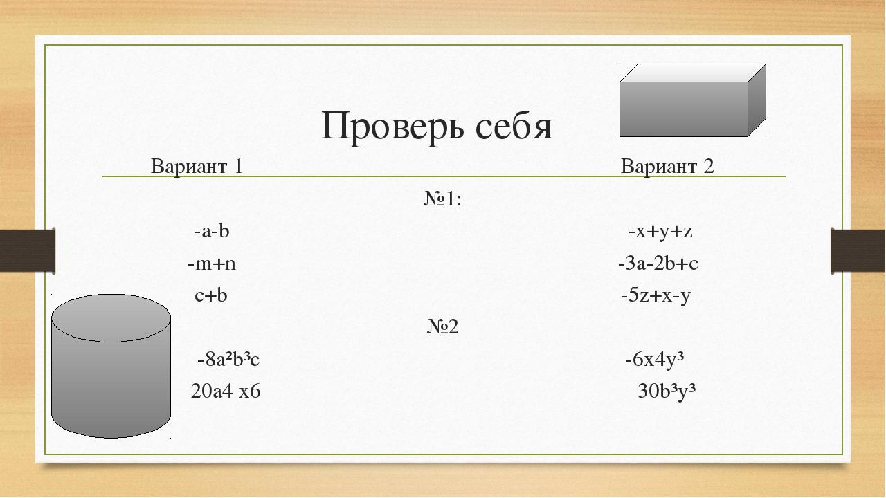 Проверь себя Вариант 1 Вариант 2 №1: -a-b -x+y+z -m+n -3a-2b+c c+b -5z+x-y №2...