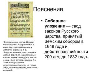 Пояснения Соборное уложение— свод законов Русского царства, принятый Земским