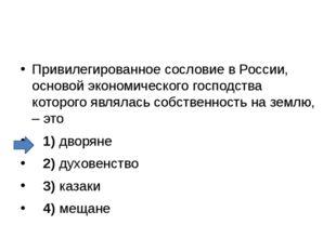 Привилегированное сословие в России, основой экономического господства котор