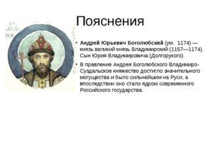 Пояснения Андрей Юрьевич Боголюбский (ум. 1174)— князь великий князь Владими